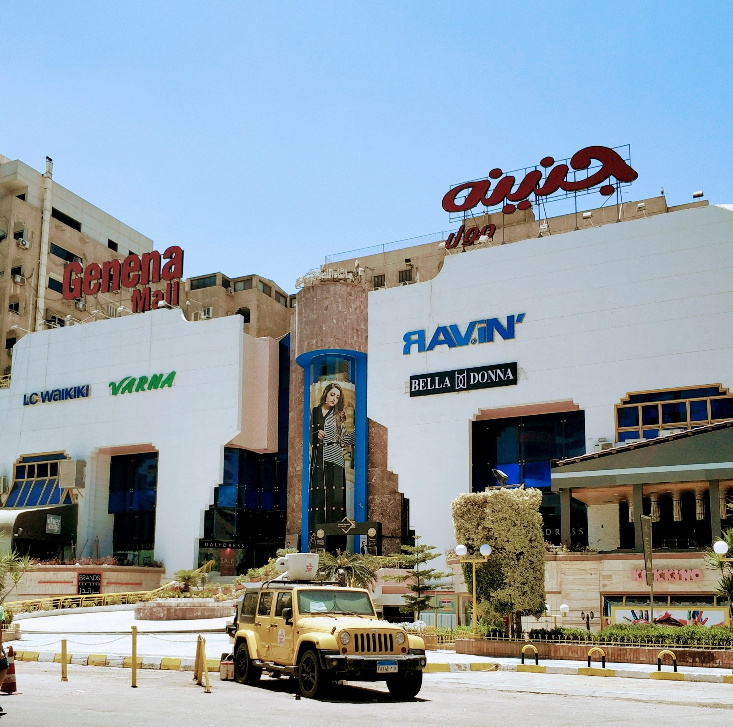 Genena Mall shopping centres in cairo